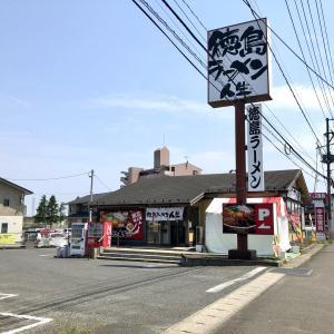 徳島ラーメン人生で替玉無料イベントを開催しているみたい。