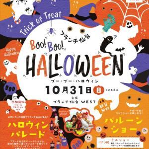 10/31(日)ブランチ仙台でハロウィンイベントが開催されるみたい