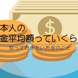 日本人の貯金平均額っていくら?