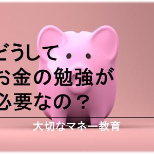 どうしてお金の勉強が必要なの?