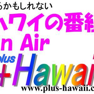 2020年第4週放送のハワイ関連のテレビ番組