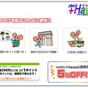 「+Hawaiiギフトランド」がリニューアル