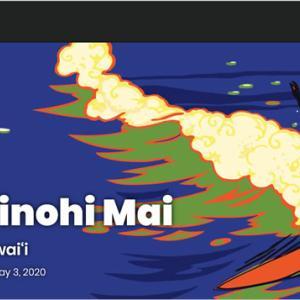 サーフィンの歴史をテーマにしたMai Kinohi Mai:Surfing in Hawai'iが開催