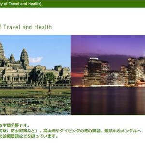 ビジネス渡航者へのPCR検査可能な医療機関のリストが公表される