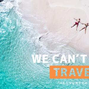 海外の旅への想いを綴る「#私たちは旅をやめられない」コンテスト