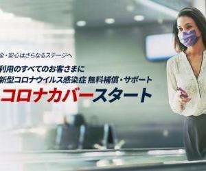 「JALコロナカバー」渡航時の新型コロナウイルス感染症への無料補償・サポート