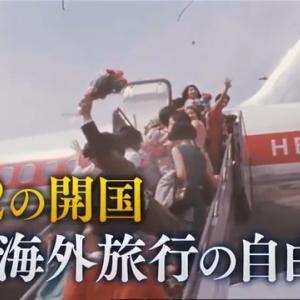 NHK BS「夢の海外旅行が実現した日」