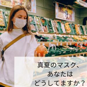 【真夏のマスク着用は臨機応変に】