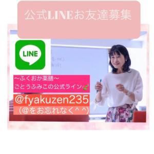 【11/6(金)中医薬膳頭痛対策セミナーオンライン開催します♡】