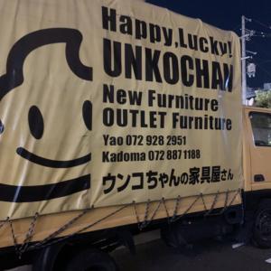 うんこちゃんの家具?