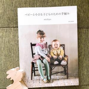 michiyoさん『ベビーと小さな子どものための手編み』を買いました