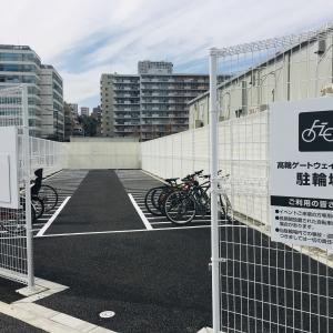 高輪ゲートウェイ駅近に暫定駐輪場(無料)発見!