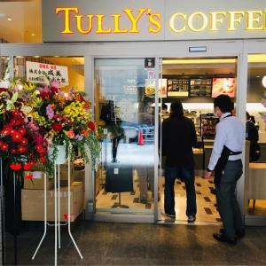 白金高輪駅にタリーズコーヒーが3/30にオープン!朝から大人気!