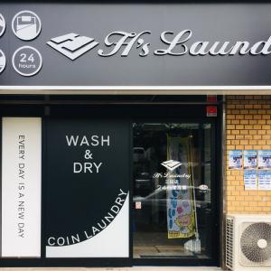 【白金高輪コインランドリー】H's Laundryなら24h営業だし衛生面もバッチリ