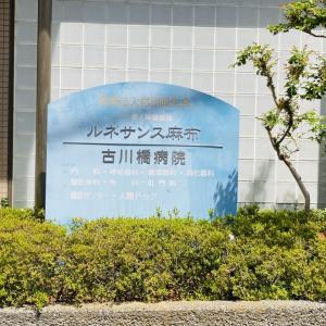古川橋病院でPCR検査!費用と結果はいつ?(港区白金高輪と麻布十番)