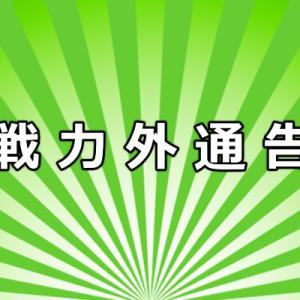 【戦力外か?】斎藤佑樹、クビにならない理由は?2019年の成績もふるわず・・・