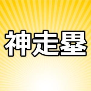 【神走塁】周東佑京50メートル5秒7の俊足!巨人にも逸材は揃っている?