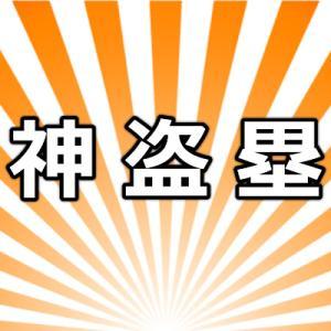 【神走塁】増田大輝 巨人戦力外手前からの大逆転のサクセスストーリーがすごい!