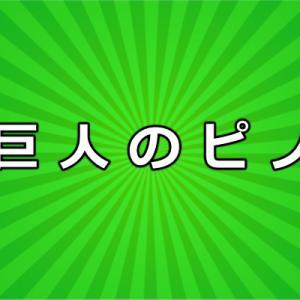 重信慎之介のフォームは青木宣親選手?50m5.7秒の俊足で盗塁王を目指して欲しい!