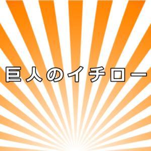 亀井善行選手初の年俸1億円超えが確実か?巨人のイチロー選手のように息の長い選手になってほしい