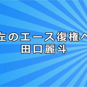 田口麗斗選手 背番号変更で完全復活!左のエース復権を!年俸爆上げの予感
