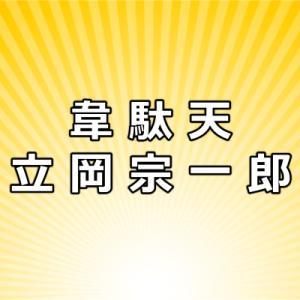 立岡宗一郎の現在地 ソフトバンク移籍後最大のピンチ?巨人で生き残れるのか?