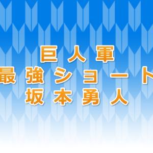 坂本勇人選手のホームランは来季も増加する?これからの生涯年俸や成績を予測してみた