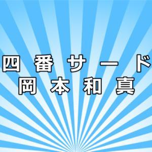 岡本和真選手の年俸はいくらになる?守備力が向上し4番サードのニューヒーローになってほしい!