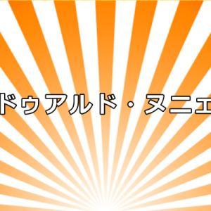 あの!イチロー愛を語ったエドゥアルド・ヌニェスが日本でプレーか?FA移籍の注目選手の成績は?