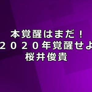 桜井俊貴投手が契約更改!なぜこんなに評価が高い?成績や球種から2020年の活躍を占ってみました