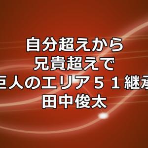 田中俊太選手の成績が物足りない!巨人の背番号51を自分のモノにして兄超えしてほしい!