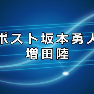 巨人の増田陸選手は現在怪我から復帰しウィンターリーグ参戦中!近未来期待の若手です!