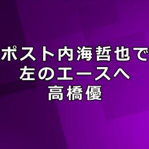 高橋優貴投手の背番号26へ!来季は決め球スクリューで二桁勝利目指してほしい!