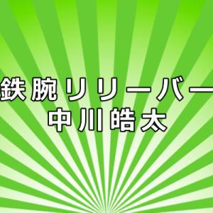 中川皓太選手が覚醒!巨人の岩瀬仁紀のように長くブルペンを支えてほしい!