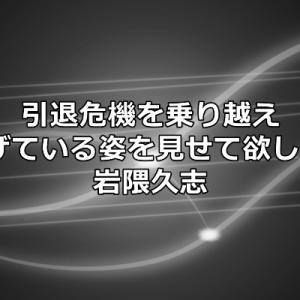 岩隈久志巨人入りもリハビリの日々 日本球界復帰後も一軍登板なく引退の危機か?