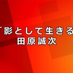 田原誠次選手は干されたの?二軍暮らしが続く現在の成績や年俸推移から2020年は盛り返しそう?