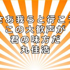 丸佳浩選手の年俸は現状維持!話題のツイスト打法は封印しても、成績は爆上げの予感!