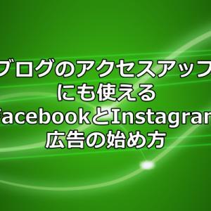 FacebookやInstagram広告でアフィリエイトやブログのアクセスアップに活用しませんか?