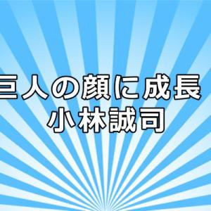 小林誠司の契約更改は複数年か?成績よりも経験とキャプテンシーを評価してほしい!