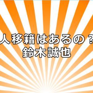 鈴木誠也外野手のFA権取得はいつ?巨人移籍まで秒読みって本当??