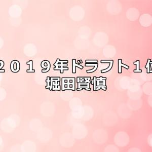 巨人ドラフト1位堀田賢慎投手は背番号32で決定!評価は大谷翔平級?2020年の成績を予想してみた!