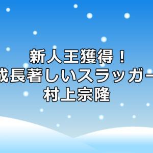 村上宗隆選手をドラフトで獲得できなかった巨人、でもヤクルトで良かったと思う理由は?
