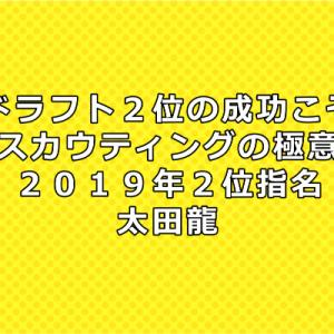 太田龍選手、巨人ドラフト2位指名、背番号33は2020年に躍動するでしょうか?