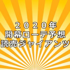 読売巨人軍の開幕ローテーション予想!2020年ブレイク選手、出てこーい!