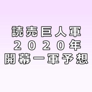 【2020年】読売巨人軍の開幕一軍を予想!開幕投手は菅野智之で決定か?