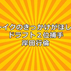 岸田行倫捕手、二軍成績は良好も一軍レギュラーになれず?ドラフト2位の意地を見せたいところ!