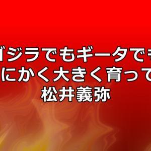 松井義弥選手の評価は?2軍成績から見る2020年の活躍を予想してみた!