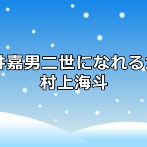 村上海斗選手は串刺し打法で大化けなるか?イースタンリーグの成績や評価を元に考察します!