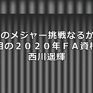 西川遥輝選手は2020年オフにFAでメジャー挑戦か?移籍しても年俸や成績は爆下げ?