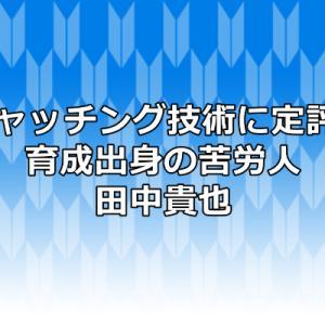 田中貴也選手のキャッチング技術は高い?二軍成績から今後の課題を考察